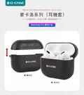 【默肯國際】G-CASE蒙卡洛系列 AirPods Pro 手工真皮保護套 蘋果無線耳機 收納保謢套