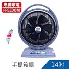 惠騰14吋手提箱扇/立扇/涼風扇/電扇(FR-401)㊣榮獲MIT台灣製微笑標章 品質有保障
