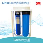 3M全戶式淨水系統AP903/AP-903(含前置過濾組) .免費到府安裝