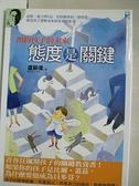 【書寶二手書T1/親子_HPN】預約孩子的未來-態度是關鍵_盧蘇偉