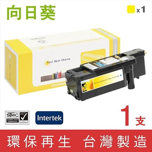 [Sunflower 向日葵] for Fuji Xerox DocuPrint CP115w / CP116w (CT202267) 黃色高容量環保碳粉匣(1.4K)