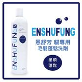【力奇】恩舒芳 貓用毛髮蓬鬆洗劑-450gm-160元 可超取 (J012A01)