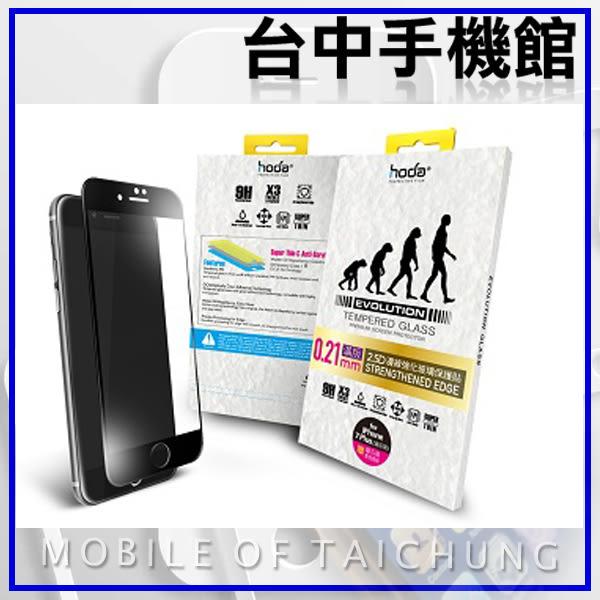 【台中手機館】贈指環支架&螢幕清潔組【HODA】iPhone 8 / 8 plus 2.5D康寧0.21mm 滿版 鋼化玻璃保護貼