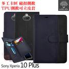 【愛瘋潮】Metal-Slim Sony Xperia 10 Plus / 10+ 多工卡匣 磁扣側掀 TPU可立皮套