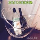 冰桶 亞克力KTV透明元寶冰桶酒吧香檳紅酒桶 冰桶塑料商用啤酒冰桶大號 洛小仙女鞋YJT