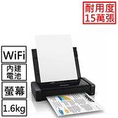 EPSON WF-100 A4 彩色噴墨行動印表機【狂降2000元+登錄送悶燒罐】