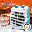 MAYLINK美菱 超導體三溫電暖器 ZW-106FH-B(藍莓馬卡龍)/ZW-106FH-P(草莓馬卡龍)