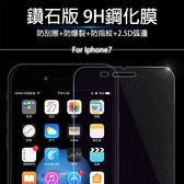 蘋果iPhone 7/8 4.7/5.5吋鑽石鋼化膜 非滿版 防爆抗汙 保護膜 螢幕保護貼 閃膜 透明保護貼 2.5D