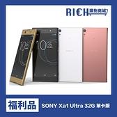 【優質福利機】Sony Xperia XA1U 索尼 旗艦中階 Xa1 Ultra 32G 單卡版 保固一年 特價:5050元
