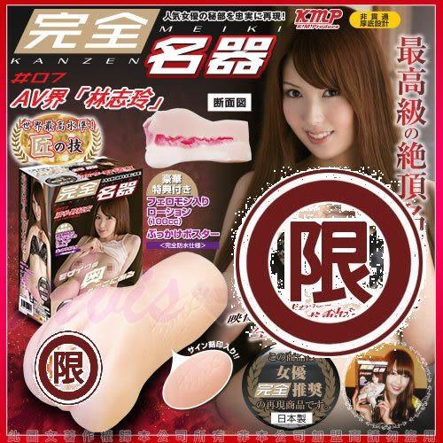 情趣用品 悠遊卡代言人 波多野結衣 完全名器 日本KMP million系列 男用自愛器 雙色內紋自慰器
