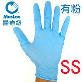 MASLEE 醫用手套NBR醫療級手套(SS)100入(有粉型)藍色