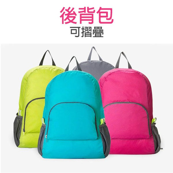 馬卡龍色 輕量大容量後背包 可折疊收納 獨具衣格