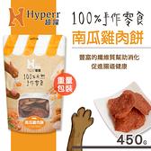 【SofyDOG】Hyperr超躍 手作零食 南瓜雞肉餅 重量分享包 450克 寵物零食 狗零食