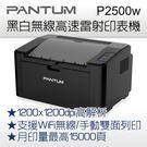 PANTUM 奔圖 P2500W 黑白無...