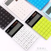 計算器可愛韓國糖果色辦公用太陽能迷你學生用財務專用計算機  完美情人精品館