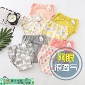 兒童學習褲 嬰兒如廁訓練褲寶寶純棉防水內褲夏季網眼男孩女童兒童紗布尿布兜 麗人印象 免運