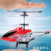 遙控飛機 合金耐摔遙控飛機男孩兒童充電動無人機玩具充電搖控直升機 CP893【棉花糖伊人】