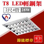 節能標章【奇亮科技】含稅 旭光 2尺4管 28W LED輕鋼架 附節能LED燈管 YD10446AC