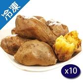 冰心蜜烤蕃薯1000G/包X10【愛買冷凍】