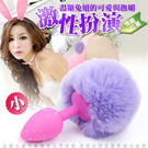 情趣用品-熱銷商品 可愛兔妞 激性扮演 硅膠 毛茸茸 兔尾造型後庭肛塞 小
