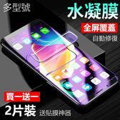 買一送一 藍光水凝膜 iphone 7 8 Plus XR XS 三星 S8 S9 Note8 note9 OPPO R17 Pro 保護膜 螢幕保護貼 滿版 軟膜