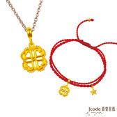 J'code真愛密碼 處女座-四葉幸運草黃金墜子 送項鍊+紅繩手鍊