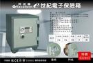 《阿波羅》智慧型e世紀電子保險箱【530ALD】保險櫃鐵櫃金庫財庫財神公司原廠保固