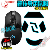 [ PC PARTY ] 火線競技 羅技 Logitech G903 滑鼠貼 鼠腳 鼠貼