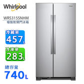 Whirlpool惠而浦 740L極智對開門冰箱 WRS315SNHM(不鏽鋼色)~含拆箱定位