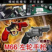 模蛇cs使命召喚m66左輪紙模型武器槍械3d立體手工制作圖紙軍事拼