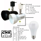 數位燈城 LED-Light-Link CNS認證 E27 復古喇吧軌道燈 LED 10W 商空燈具、居家、夜市必備燈款 PAR20