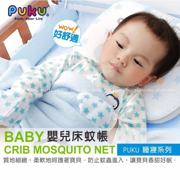 藍色企鵝 PUKU 嬰兒床蚊帳30700 好娃娃