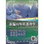 新編內外科護理學(上)(6版)