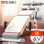 仰臥板仰臥起坐健身器材家用懶人運動多功能輔助器折疊 芊惠衣屋  YYS