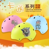 兒童平衡車可調頭盔輪滑安全帽滑板頭盔男女扭扭車頭盔騎行頭盔