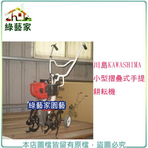 【綠藝家】川島KAWASHIMA小型摺疊式手提耕耘機(三菱TB50 二行程引擎)