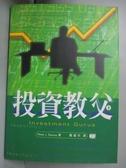 【書寶二手書T1/投資_LAN】投資教父(下)_Peter J. Tanous著, Peter J. Tanous, 羅耀宗譯