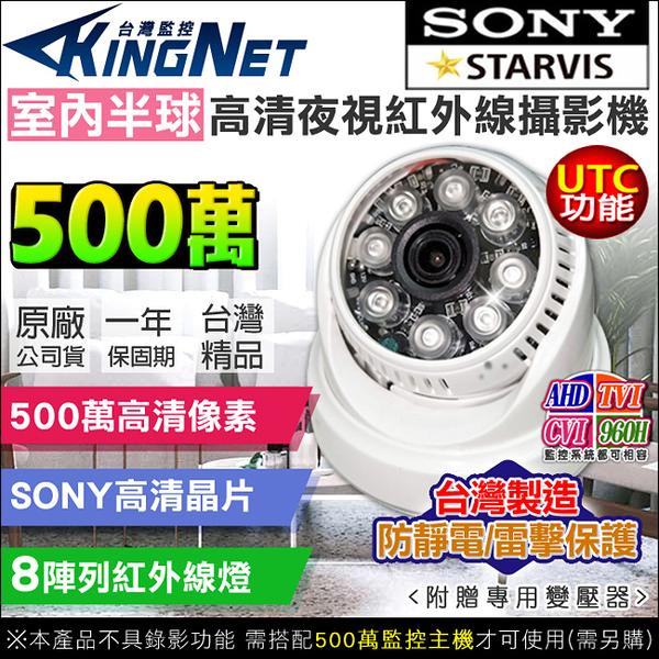 監視器 SONY晶片 AHD 5MP 8陣列 室內半球 攝影機 500萬 UTC SONY晶片 台製 台灣安防