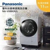 【送3000元711商品卡+基本安裝】Panasonic 國際牌 11公斤 雙科技變頻滾筒洗衣機 NA-VX88GR NA-VX88GL