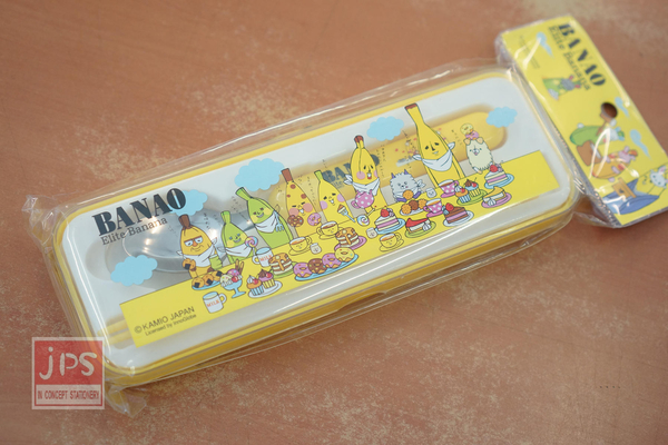 香蕉先生 BANAO 二件式餐具組 黃