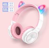 貓耳帶麥耳機頭戴式無線藍芽可愛女生貓耳朵帶話筒高音質有線韓版 韓美e站