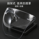 【超人百貨K】鏡架式 面具 防護罩 透明...