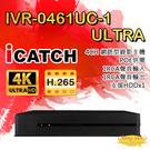ICATCH可取 IVR-0461UC-1 ULTRA 4路 H.265 4K POE供電 NVR網路型錄影主機 監視器