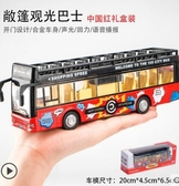 合金雙層巴士公交車汽車模型