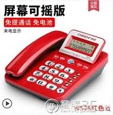 W528辦公室坐式固定電話機家用有線座機免電池來電顯示單機