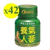 【中天生技42入優惠組】黃金紀元養氣人蔘飲 60ml/瓶