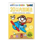 【風車】FOOD超人學前必備練習本:20以內加減法←練習本 寫字 學習