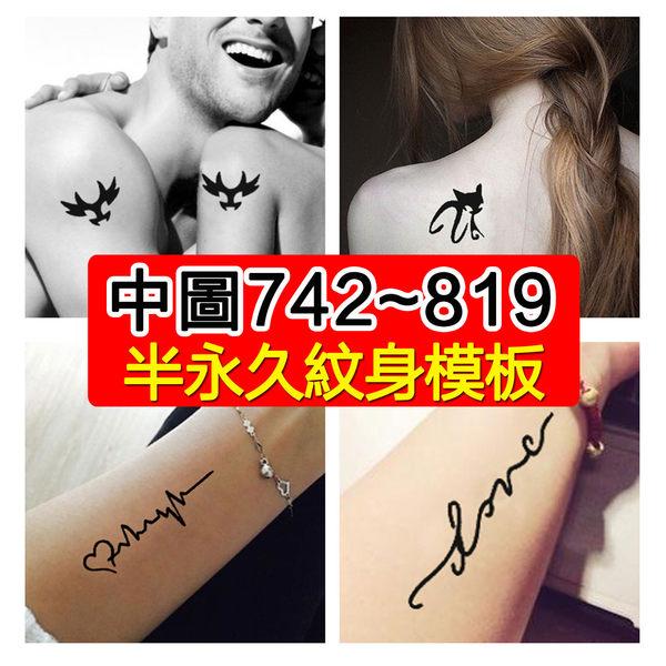 【PG11】中圖(742-801)防水紋身貼 紋身模版 半永久紋身 刺青 (總額30元上才能出貨)