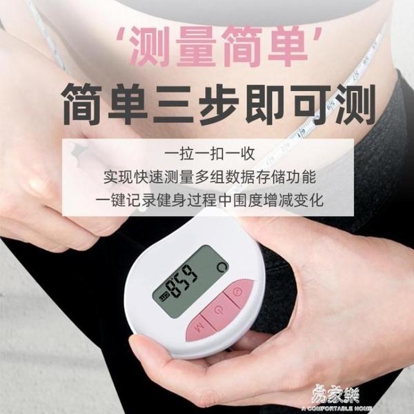 電子捲尺電子體脂健康皮捲尺三圍軟尺智慧測圍度BMI腰圍 易家樂