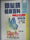 【書寶二手書T7/醫療_NBF】銀髮族健康百科(三):腦血管.神經_田明